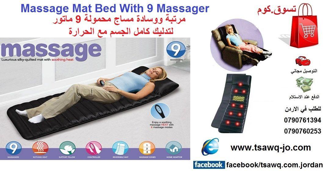 مرتبة ووسادة مساج محمولة 9 ماتور لتدليك كامل الجسم مع الحرارة Massage Mat Bed السعر 35 دينار التوصيل مجاني للطلب في الاردن 790761394 0 Bed Toddler Bed Toddler