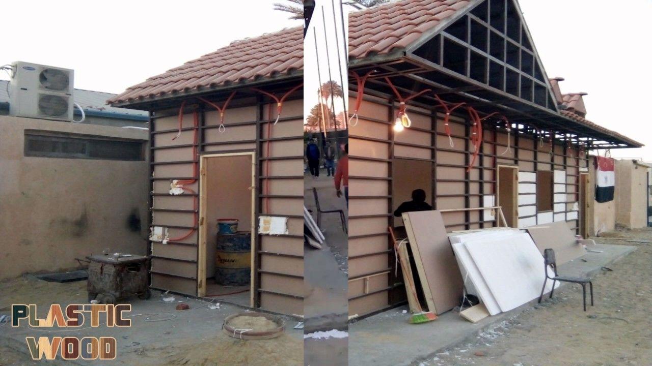 بيو وود تنفيذ بيت خشبي بالكامل من الخشب البلاستيك Biowood 01002883886 01010699800 Youtube Outdoor Decor Home Decor