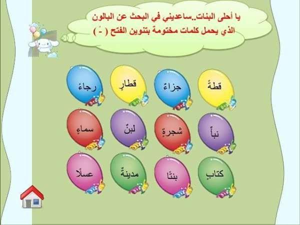 قصة عائلة التنوين انتظرونا والمذيد من اجمل القصص التعليمية المفيدة Kids Education Learning Arabic Teach Arabic