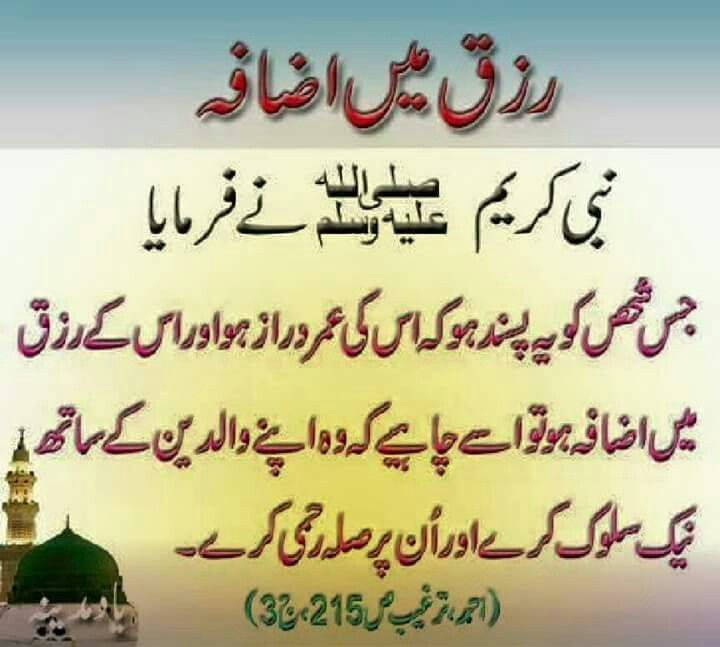 Meaning Of Warriors In Urdu Language: Islam Is The Best Religion Of Universe