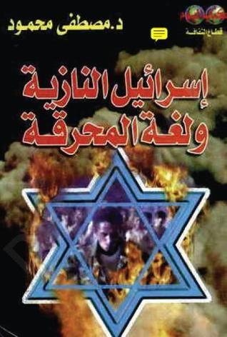 اسرائيل النازية ولغة المحرقة Books Reading Keep Calm Artwork