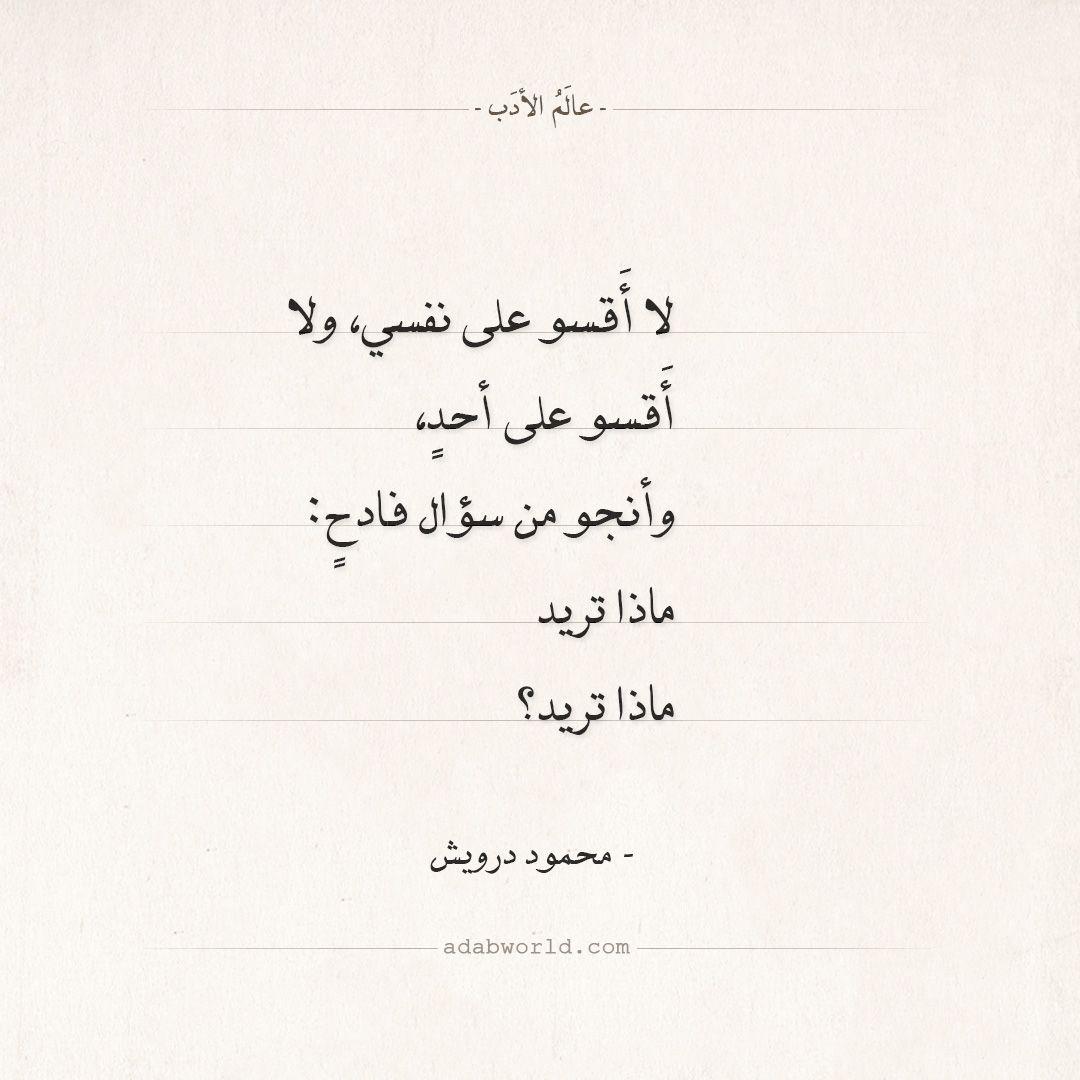 شعر محمود درويش ماذا تريد عالم الأدب Math Math Equations