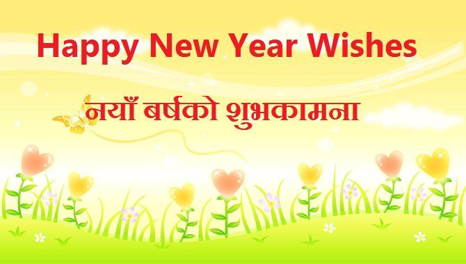 happy new year wishes messages in nepali hello friends today i want to share some latest and unique new year wishes messages in nepali language