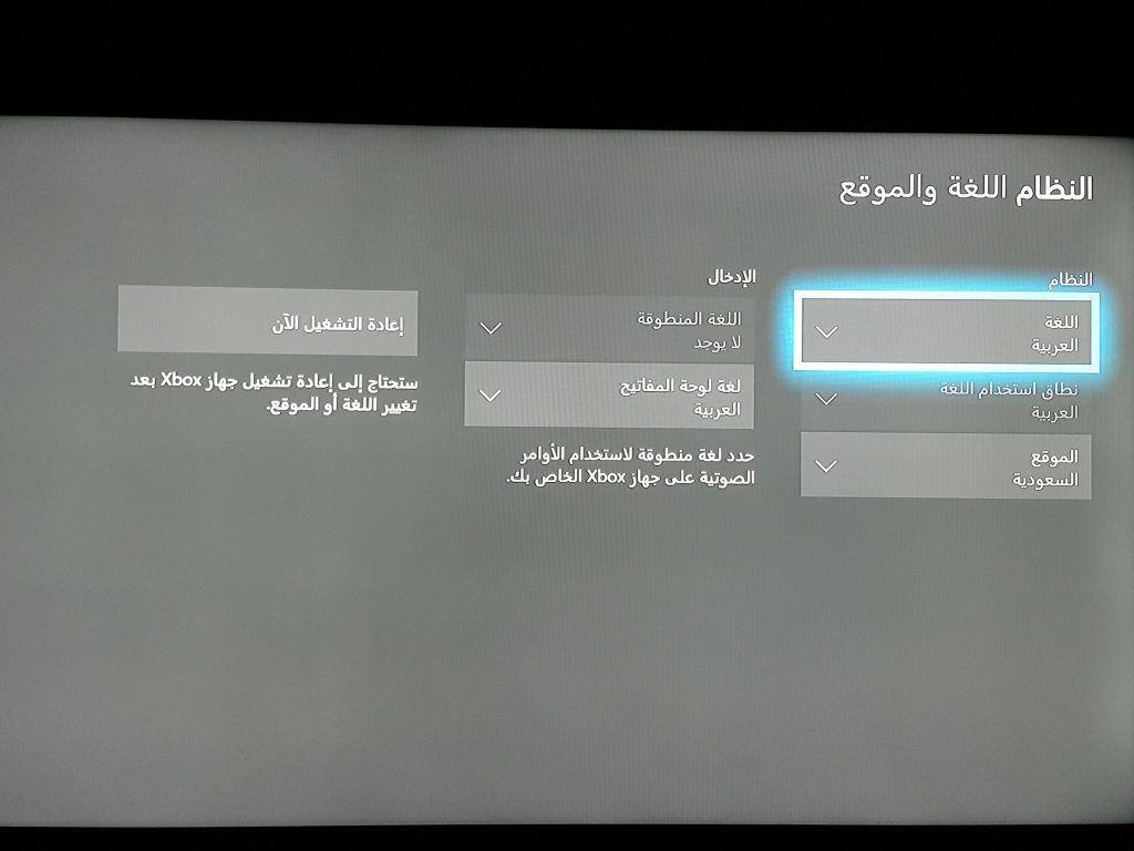 اللغة العربية متوفرة الآن على أجهزة Xbox One مع تحديث الخريف نيوتك New Tech Xbox Xbox One Weather Screenshot