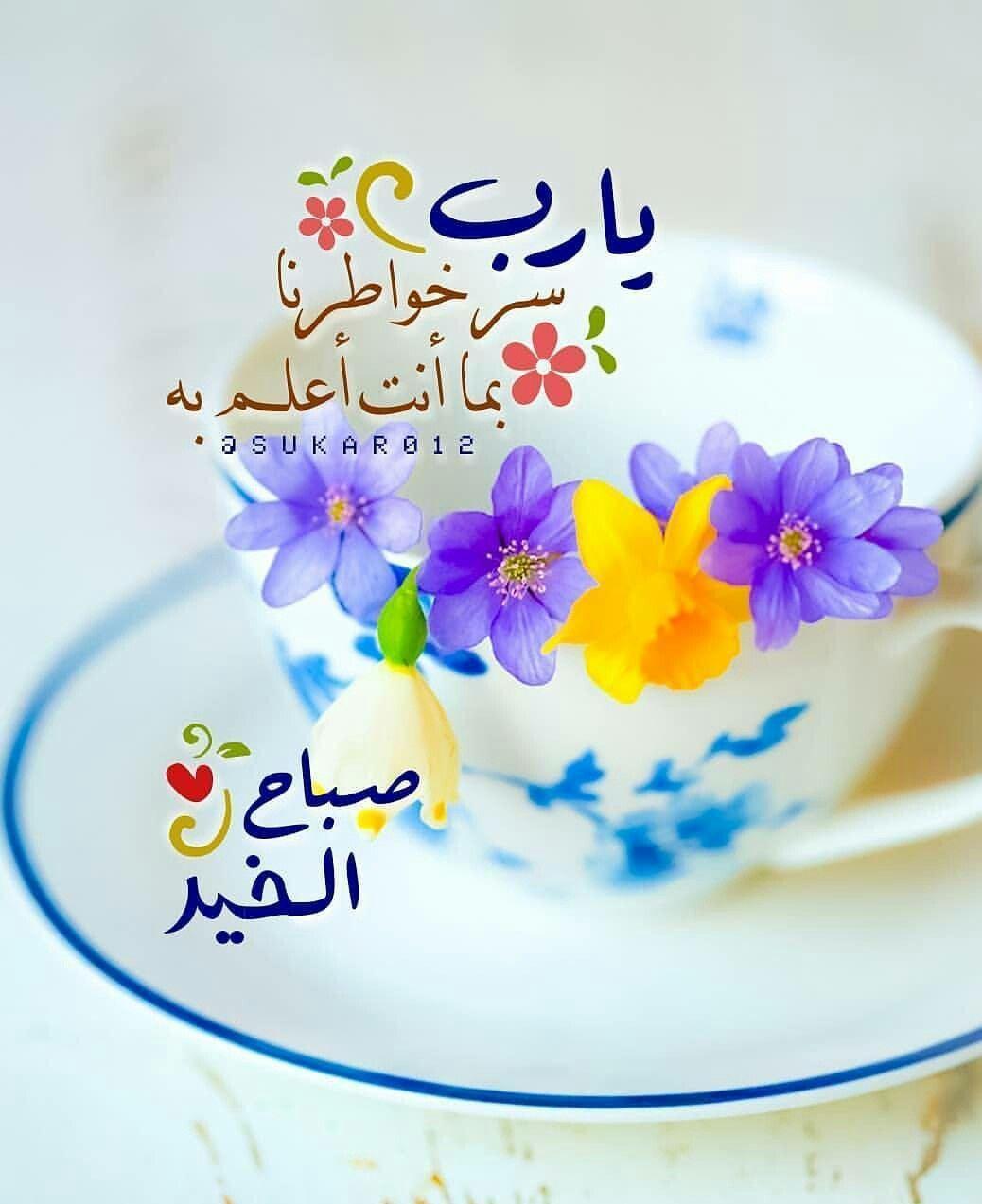 يا رب سر Beautiful Morning Messages Good Morning Images Flowers Good Morning Flowers