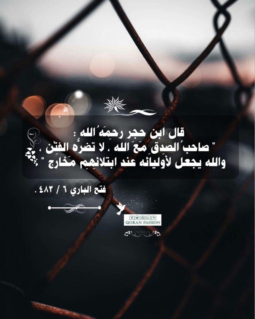 اللهم الصدق معك يا الله آمين آمين آمين Islamic Quotes Arabic Quotes Quran