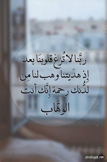 ربنا لا تزغ قلوبنا صور Muslim Quotes Photo Quotes Islam