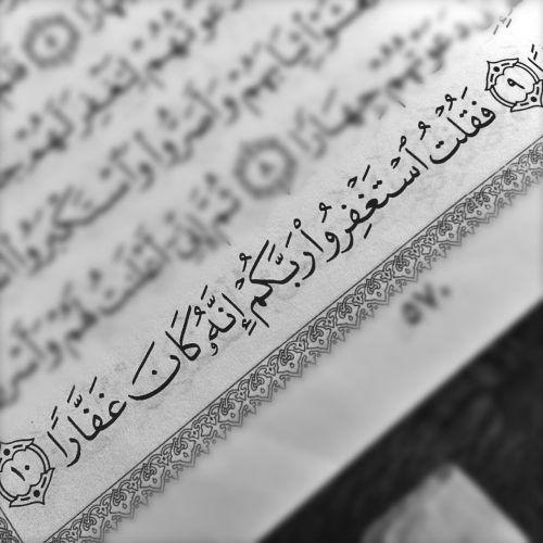 فقلت استغفروا ربكم انه كان غفارا Quran Verses Islamic Inspirational Quotes Life Words