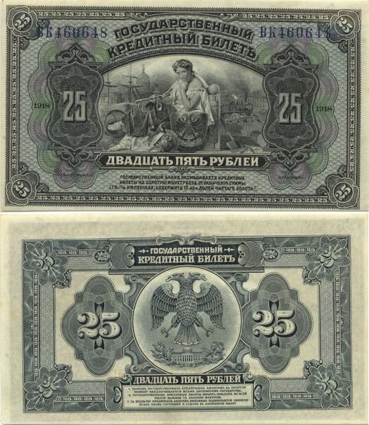 Russia 25 Rubles 1918 • Seated Commerce; Steam locomotive; Ship ...