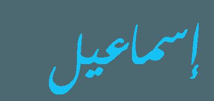 معنى اسم إسماعيل صفات حامل اسم إسماعيل Tech Company Logos Vimeo Logo Company Logo