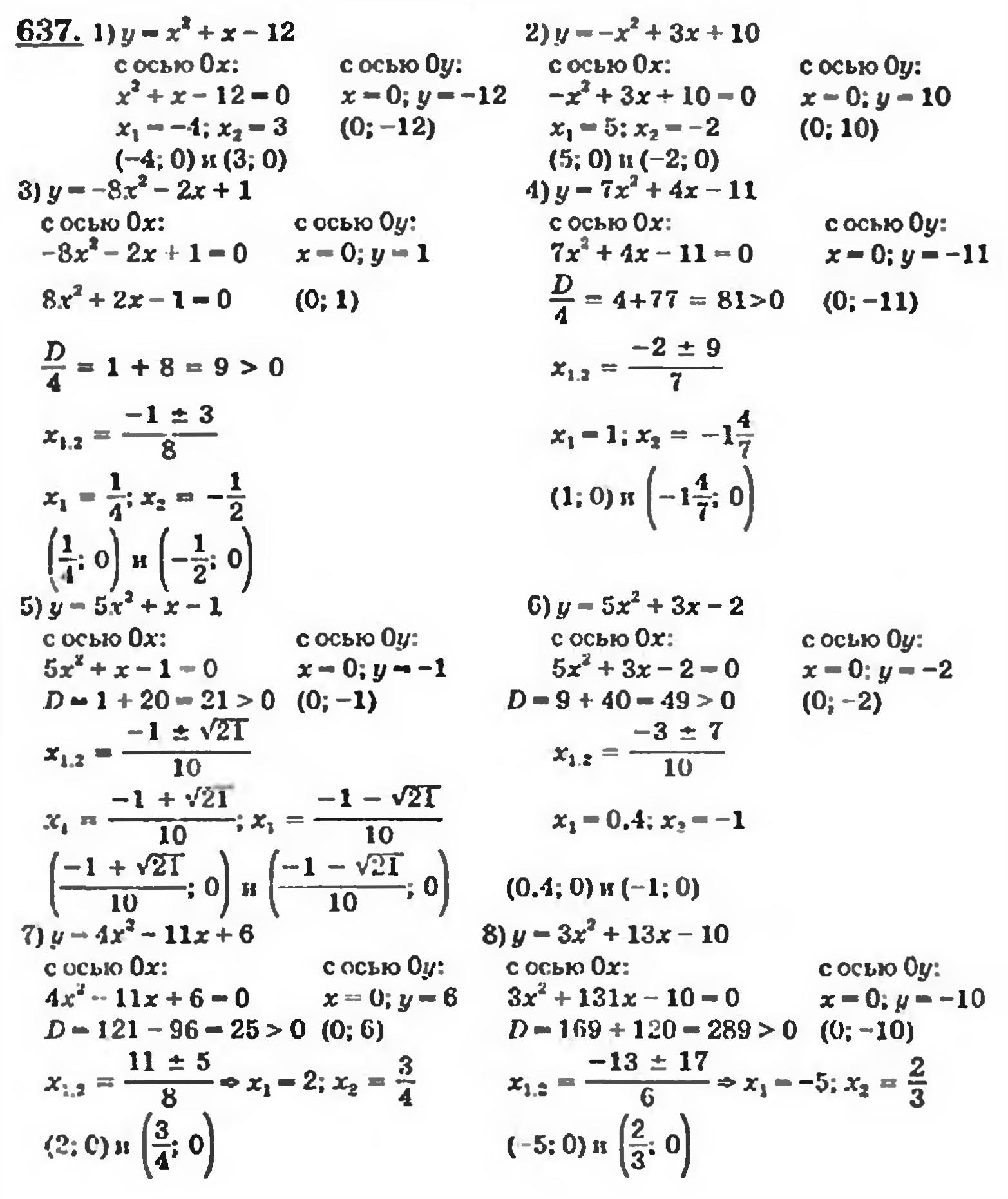 Домашняя работа по химии 11 класс габриелян базовый уровень