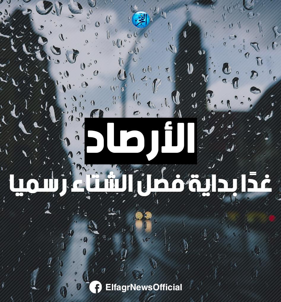 الأرصاد غد ا بداية فصل الشتاء رسميا Movie Posters Poster Movies