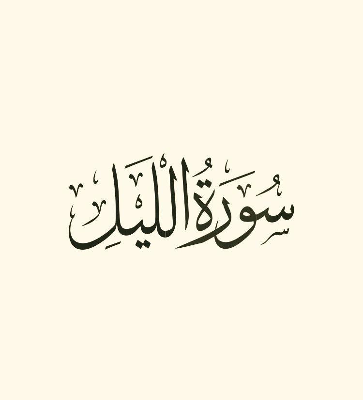 سورة الليل قراءة وديع اليمني Quran Arabic Arabic Calligraphy