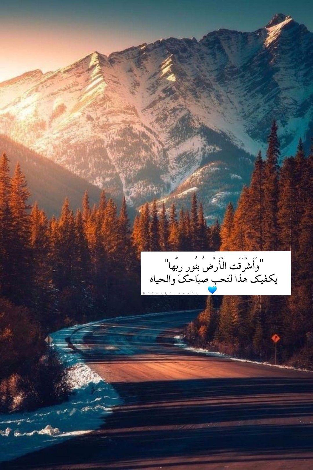 Pinterest Basmala Amara Wisdom Quotes Life Postive Quotes Arabic Quotes