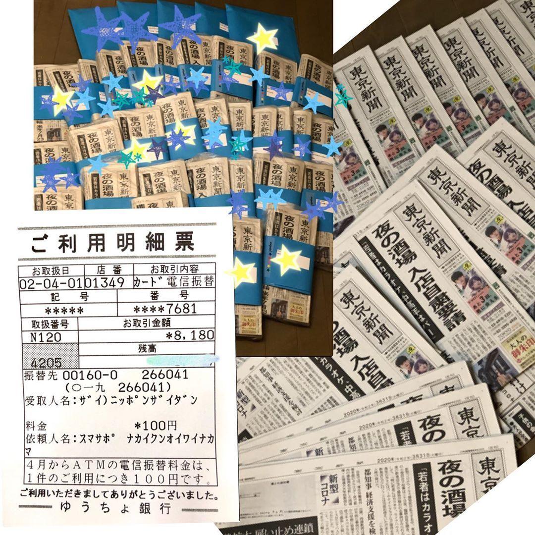 いいね 621件 コメント10件 Smap Smsp スマサポ Smap Smsp のinstagramアカウント ご報告 中居くんへ東京新聞からエールを込めてラブレター 参加仲間からの参加費の過分がありましたので 4 1付でななにー基金へと募金させていただきましたことを報告させ