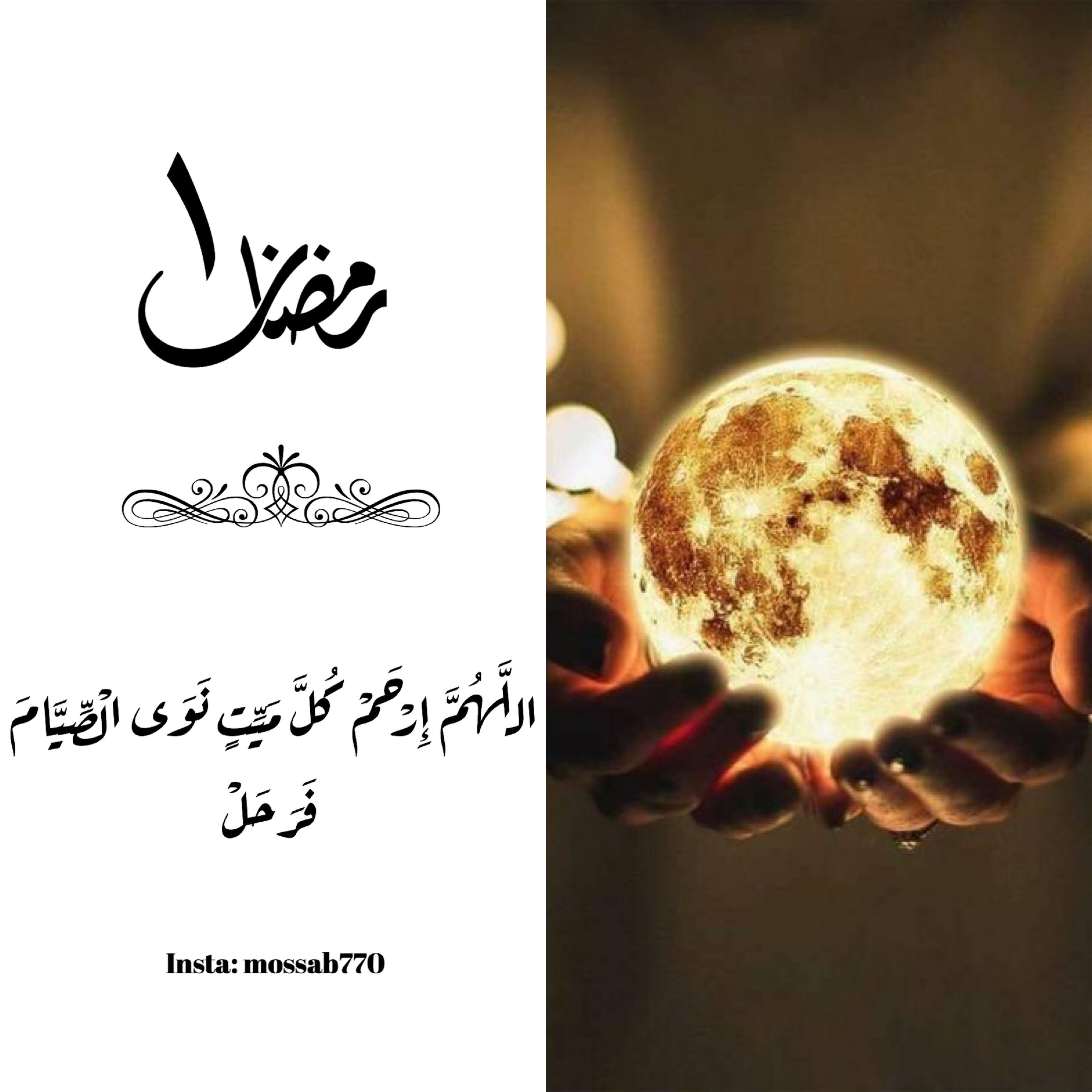 رمضان رمضان كريم رمزيات عبارات رمضانيات Celestial Bodies Body Celestial