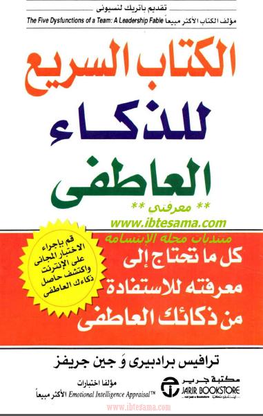 Pin By Ahmed Nasr On روائع الكتب Fiction Books Worth Reading Ebooks Free Books Inspirational Books