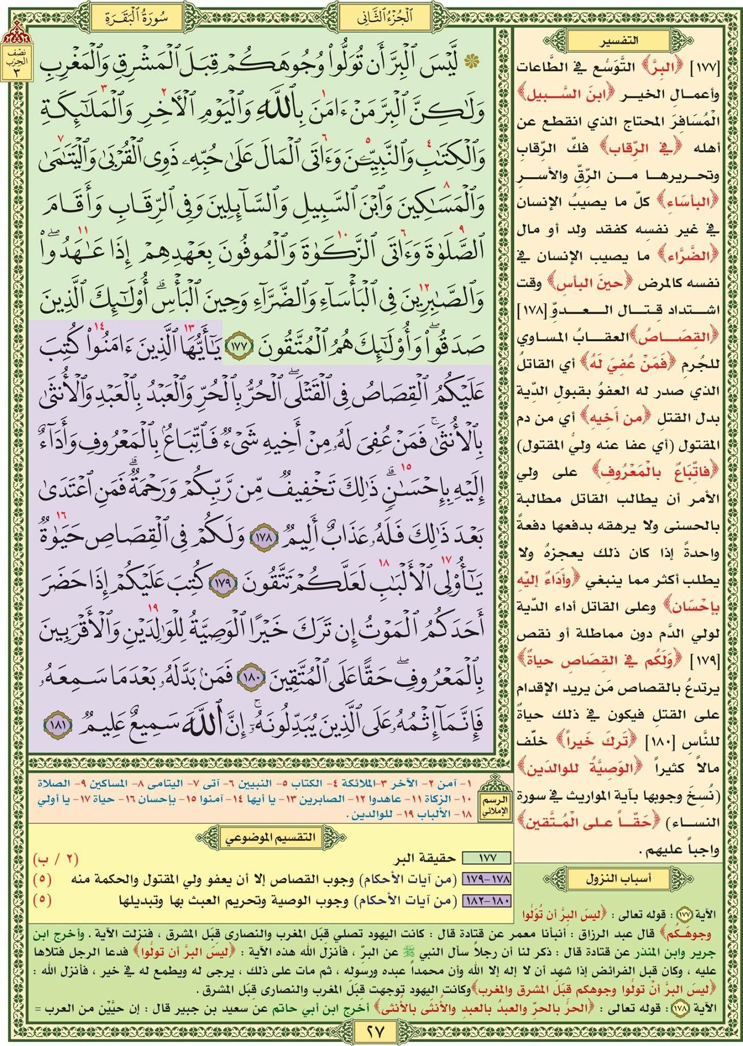 سورة البقرة صفحة رقم ٢٧ مصحف التقسيم الموضوعي للحافظ المتقن Quran Verses Noble Quran Inspirational Quotes