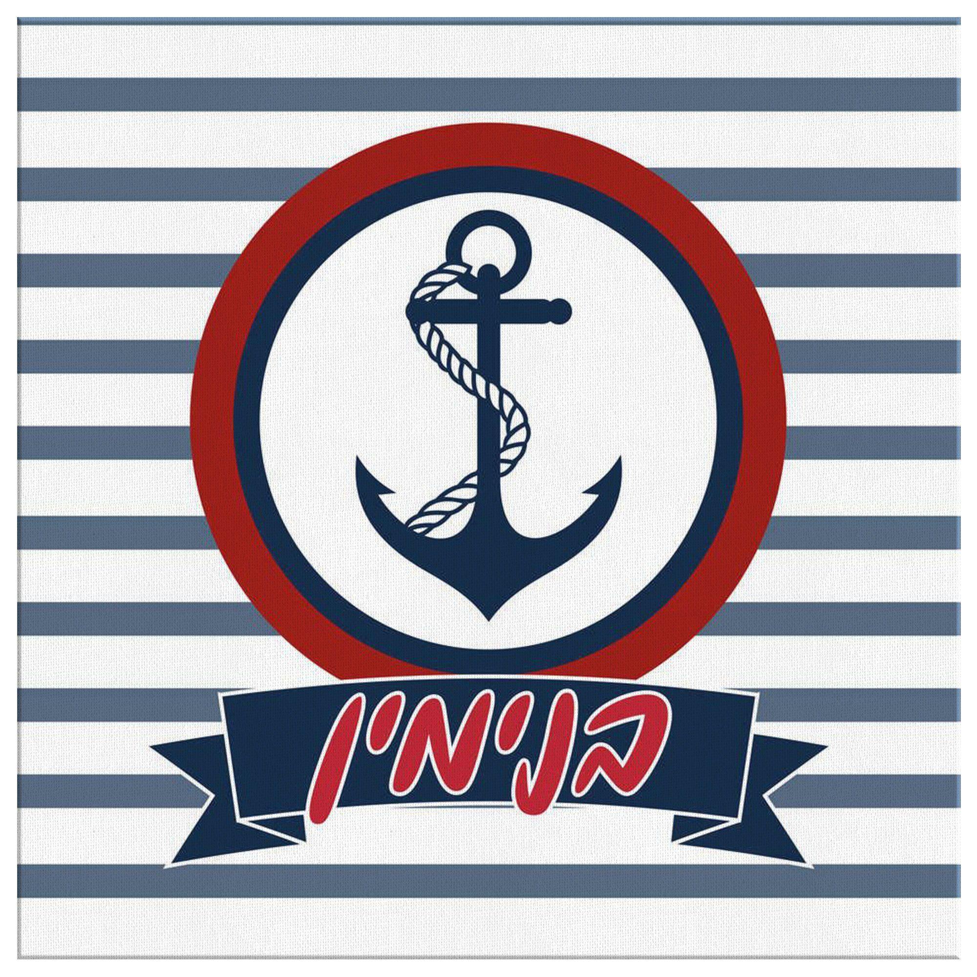 Hebrew name personalized nautical wall art jewish baby