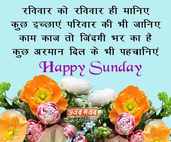 Good Morning Sunday Images In Hindi Hd