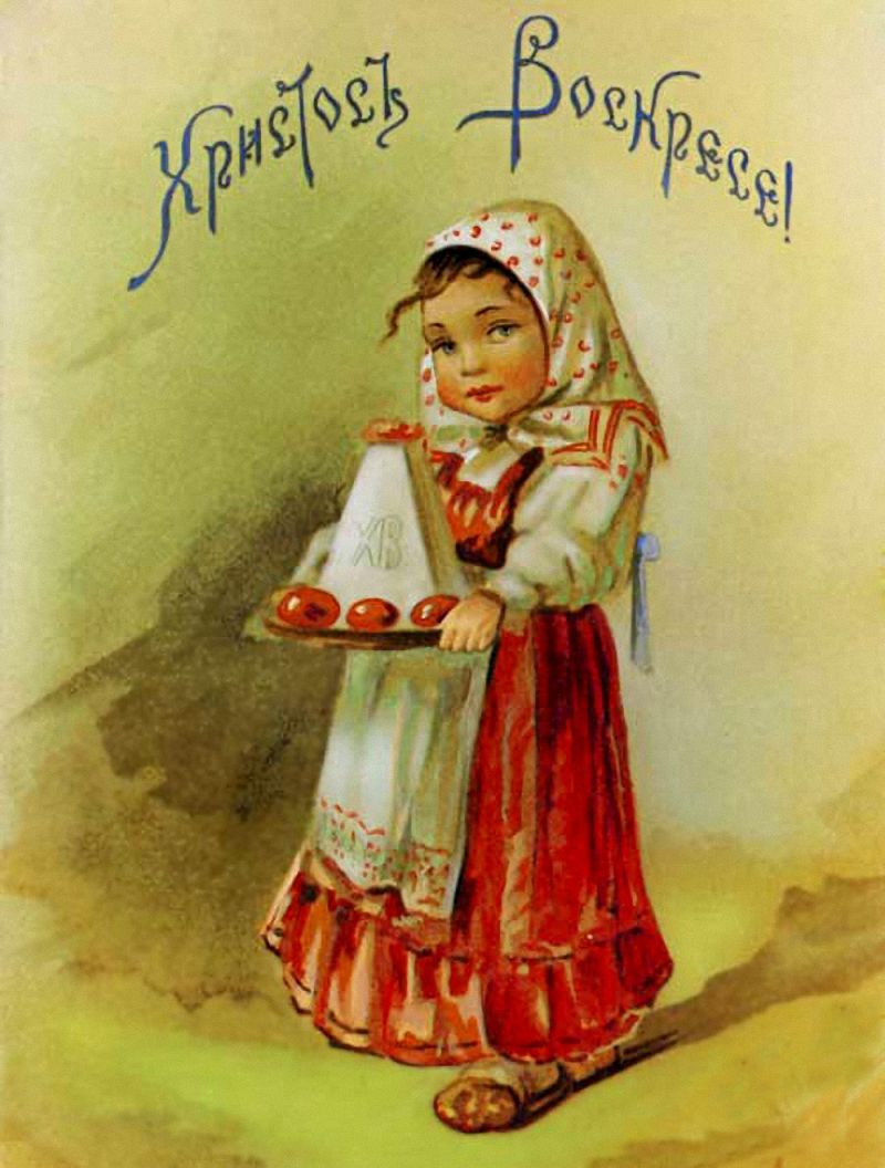 Old Fashioned Unique Russian Easter Cards Pinterest Post Card