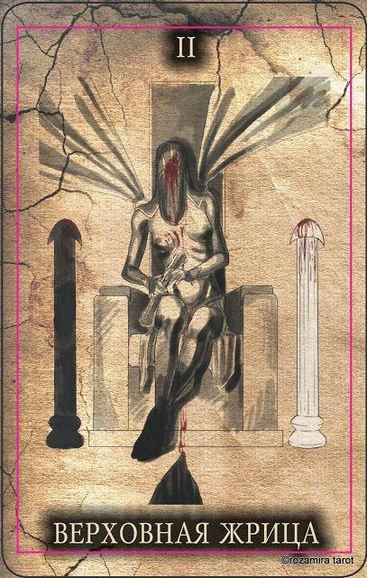 The high priestess таро гадание на таро - стоит ли встечаться с человеком