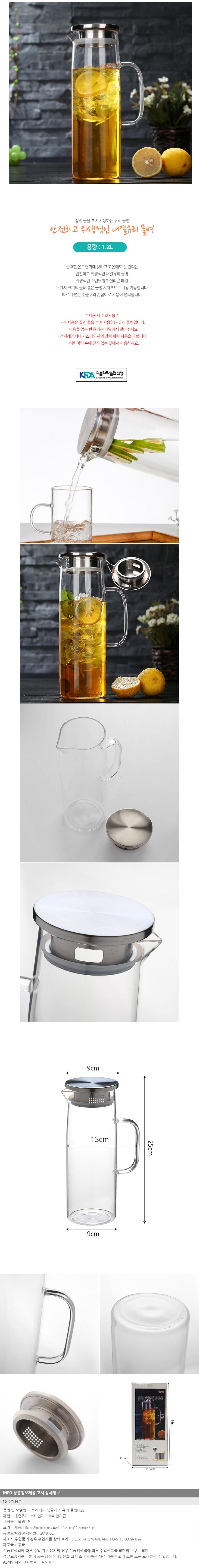 텐바이텐 10x10 로하티 투명 내열유리 물병 1 2l 주방 냉장고물병 2020 물병 유리 물병 디자인 문구