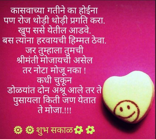 New Relationship Love Quotes: Romantic Good Morning Msg For Gf In Marathi