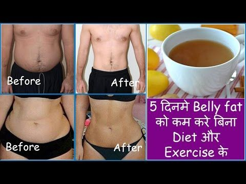 Home remedies for lose weight in hindi picture 4