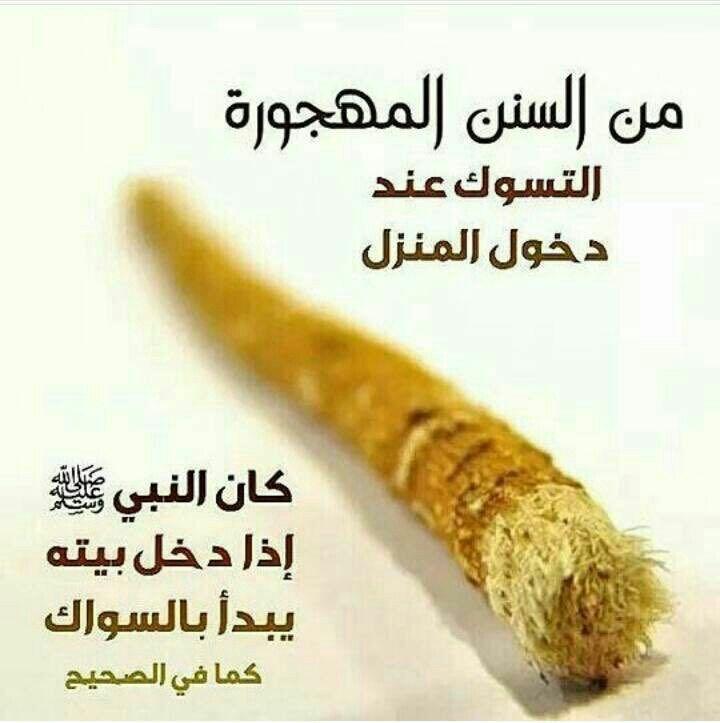 سنة السواك ๓pinterest Haf Tima Islam Ramadan Hadith