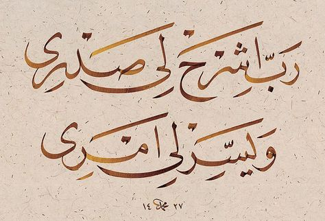 Sfr Mail Islamic Calligraphy Islamic Art Calligraphy Calligraphy Art