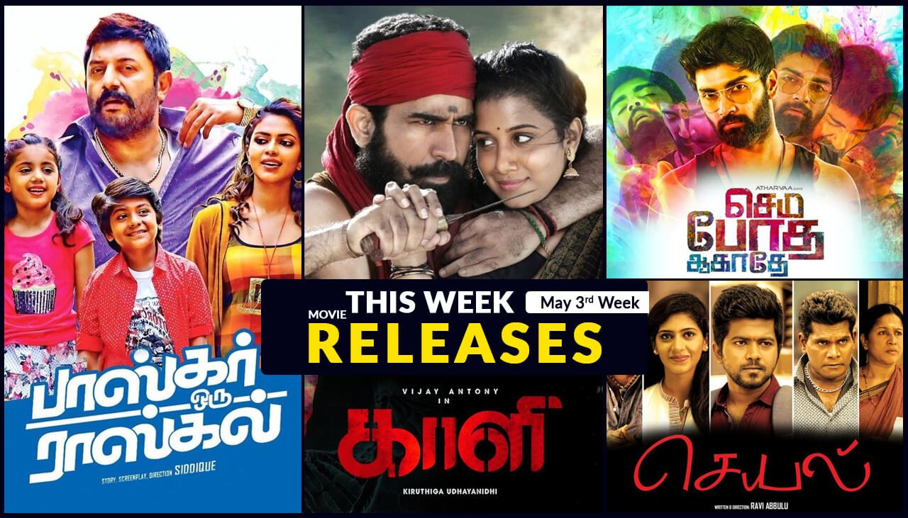 List Of Tamil Movies Releasing This Week July 27th 2018 Movie Releases Movies Release