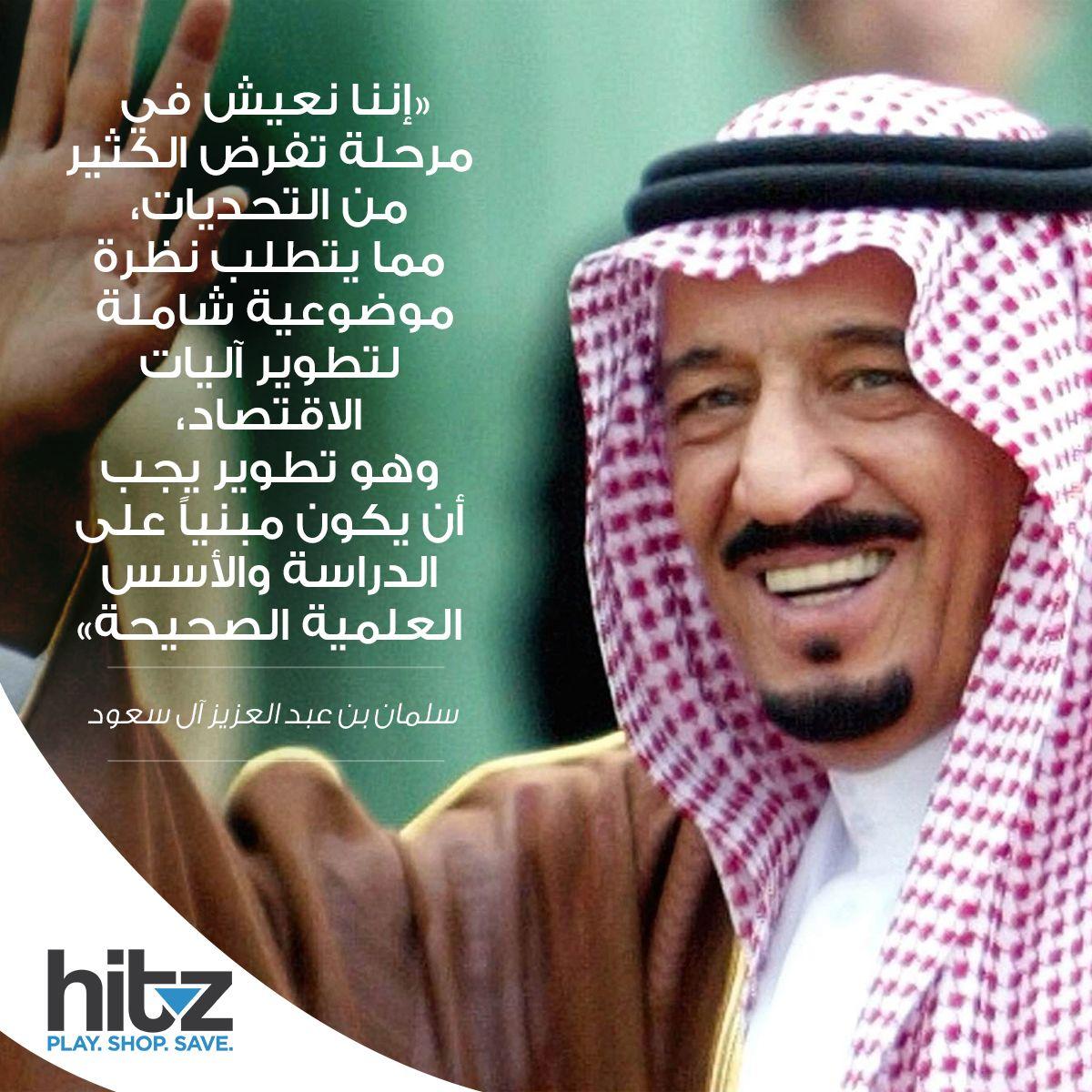 من أقوال الملك سلمان بن عبد العزيز آل سعود هيتز أرابيا السعودية الرياض National Day Saudi Prince Mohammed Save