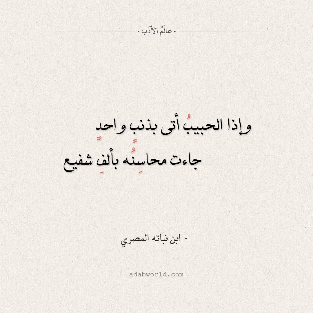 دع من شفيع صحبة ما أذنبت ابن نباته المصري عالم الأدب Beautiful Moon Arabic Calligraphy Beautiful