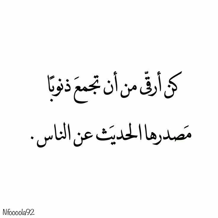 الغيبه Words Quotes Typography Quotes Arabic Quotes