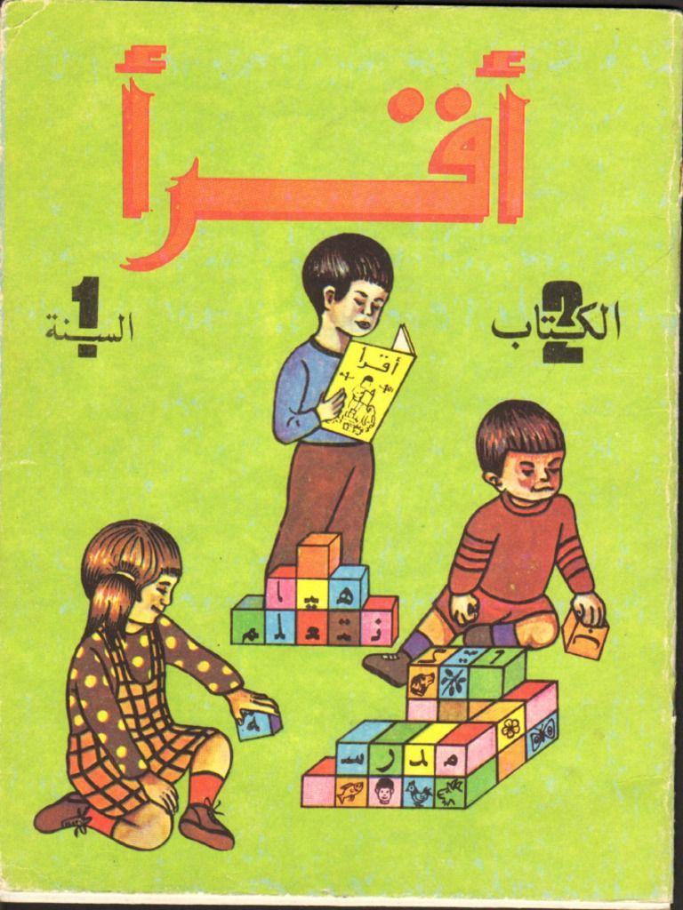 كتاب القراءة السنة اولى اساسي قديم اقرأ الجزء الثاني الجزائر Arabic Kids Learning Arabic Arabic Language