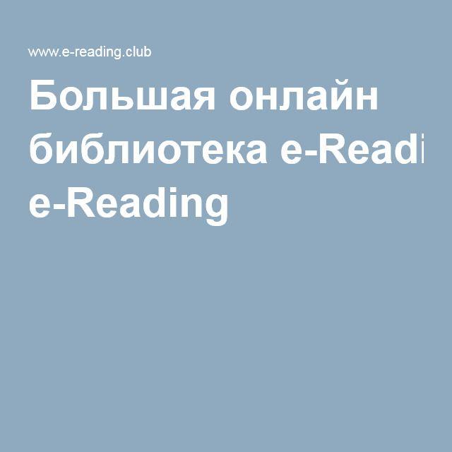 Скачать книги е ридинг
