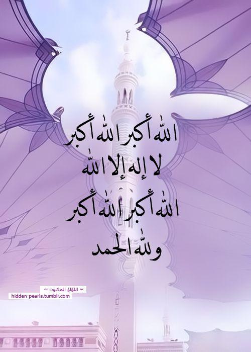 الله أكبر الله أكبر لا إله إلا الله الله أكبر الله Eid Al Adha Wishes Eid Mubarak Greetings Eid Mubarak Images