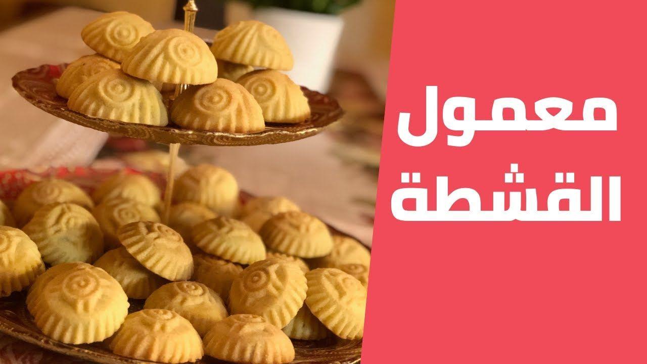 معمول القشطة هش ولذيذ مع كل تفاصيل نجاحه وعدم اختفاء النقشه مع مليحة الهاشم Youtube Food Almond