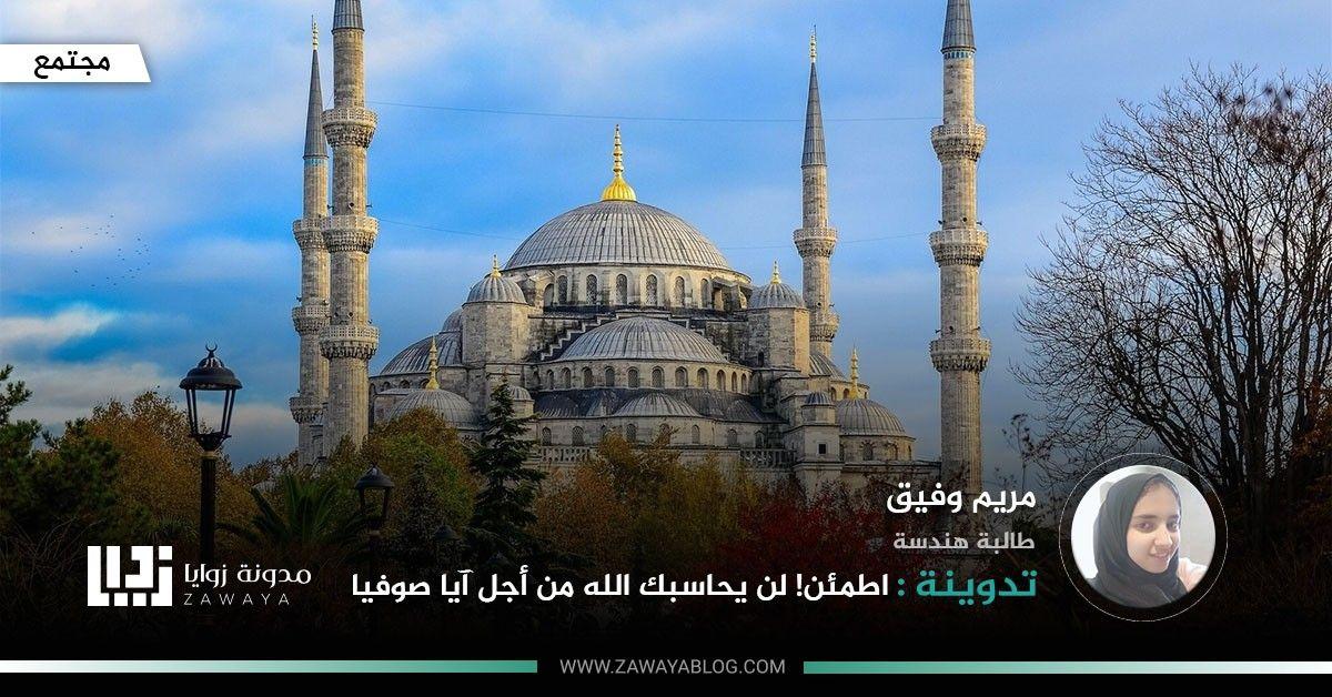 اطمئن لن يحاسبك الله من أجل آيا صوفيا Travel Taj Mahal Landmarks