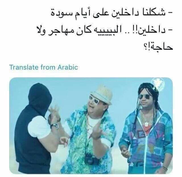 مش عايش معانا Funny Arabic Quotes Arabic Funny Funny Qoutes