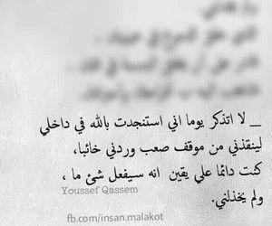 ماخاب من توكل على الله Weather Quotes Islamic Quotes Words Quotes