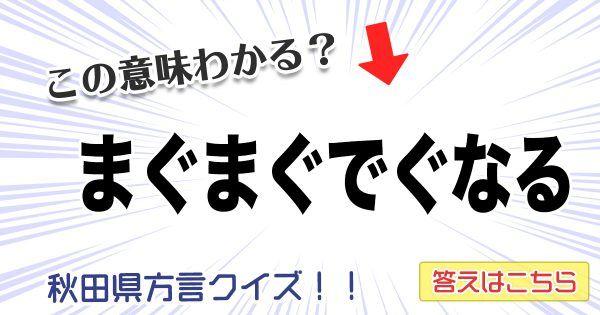 秋田県民じゃないと びゃっこ 難しい 秋田県方言クイズ 2021 クイズ 方言 秋田