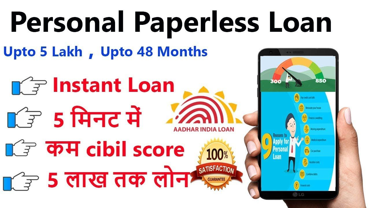 Instant Personal Loan Without Salary Slip Get 5 Lac Loan Instantly Personal Loans Online Peer To Peer Lending Personal Loans