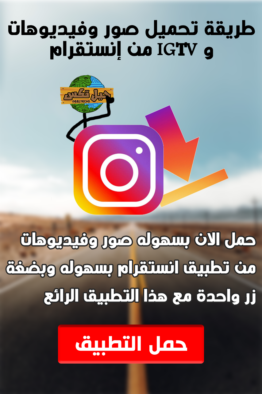 تعرف علي طريقة تحميل صور وفيديوهات الانستقرام بسهوله Download Instagram Photos And Videos Incoming Call Screenshot Image Incoming Call