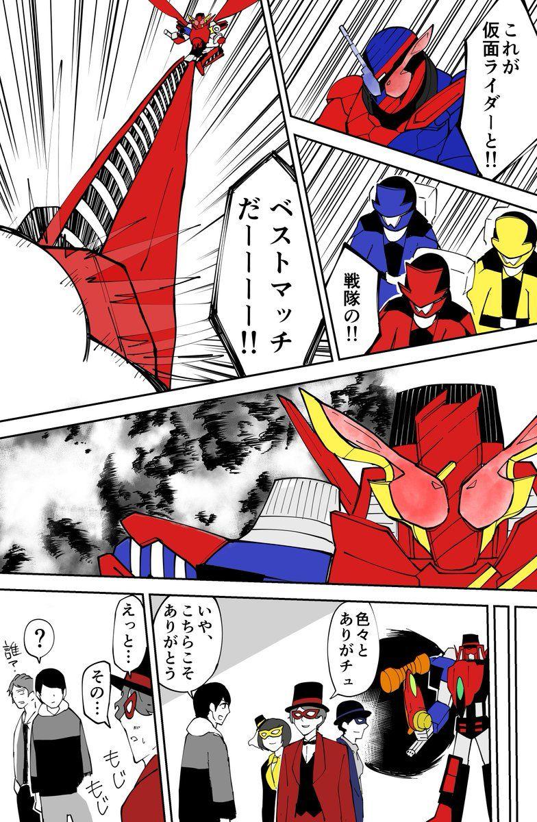 クロスオーバー 仮面ライダー ss