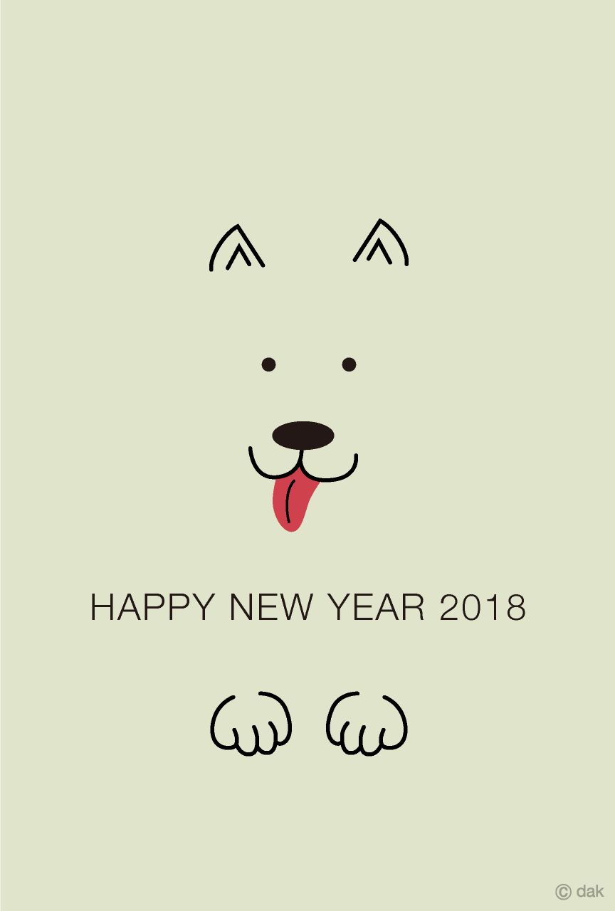 お座りした犬デザインの年賀状のフリーダウンロード画像 Ii 年賀状 イラスト 素材 年賀状 イラスト