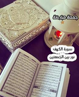 Pic Vibes جمعة مباركة سورة الكهف نور بين الجمعتين Quran Book Ramadan Quotes Lockscreen Iphone Quotes