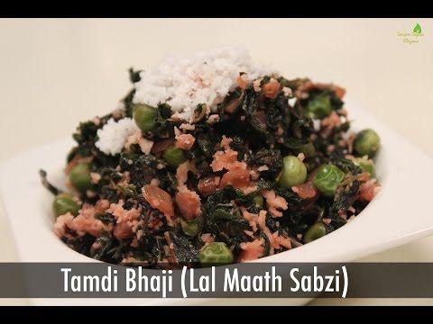 Tamdi bhaji lal maath sabzi indian recipe sanjeev kapoor tamdi bhaji lal maath sabzi indian recipe sanjeev kapoor khazana youtube forumfinder Images