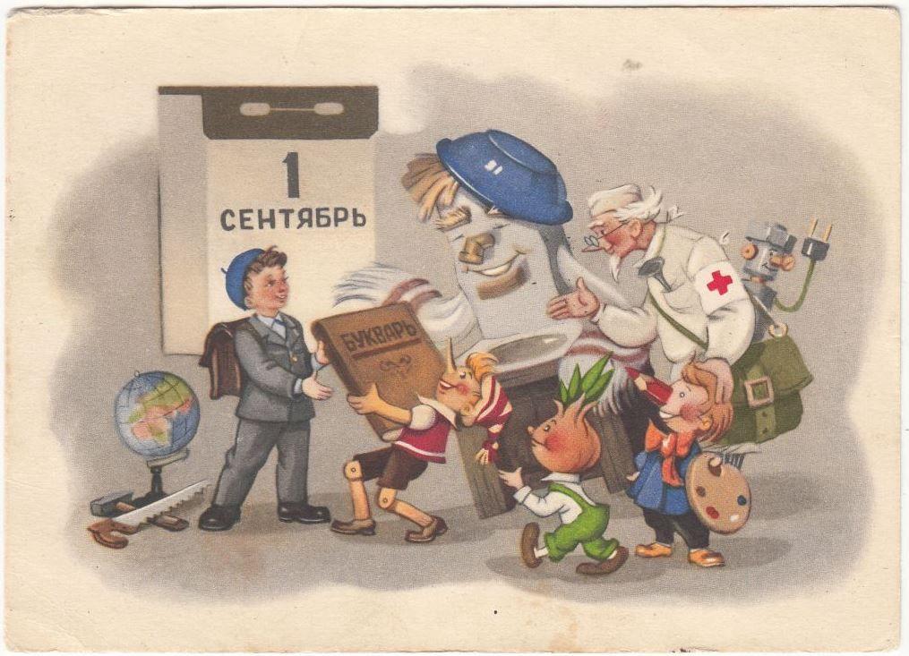 Старые открытки к 1 сентября
